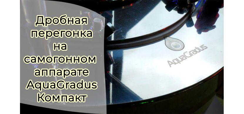 Самогонный аппарат AquaGradus Компакт - вторая перегонка