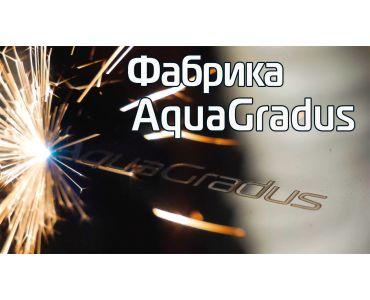 Фабрика самогонных аппаратов AquaGradus