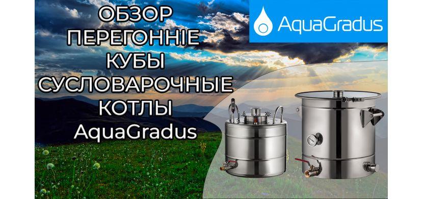 Видео обзор емкостей AquaGradus