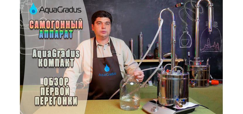 AquaGradus Компакт - процесс первой перегонки