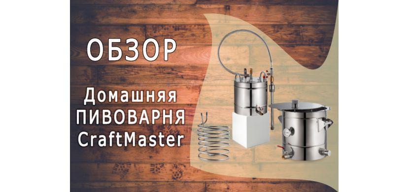 Домашняя пивоварня AquaGradus™ CraftMaster