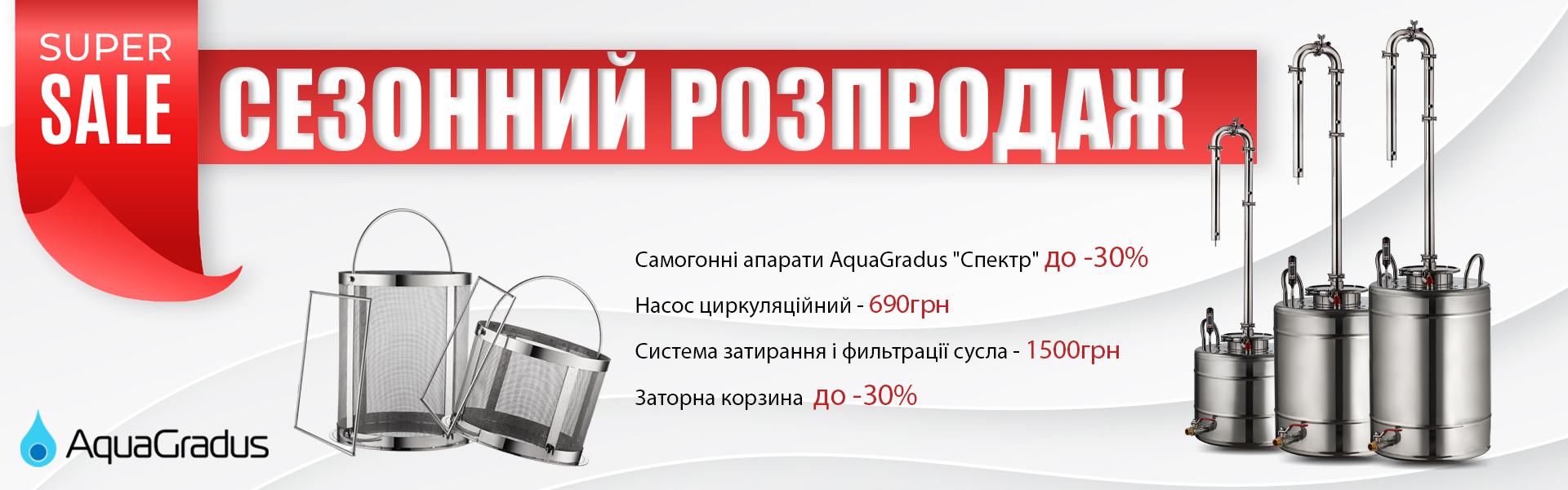Скидка Черная Пятница Самогонный аппарат ПВК